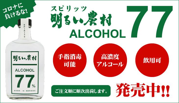TOP明るい農村ALCOHOL77バナー