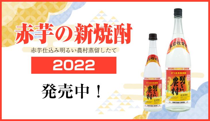 『赤したて』新発売!