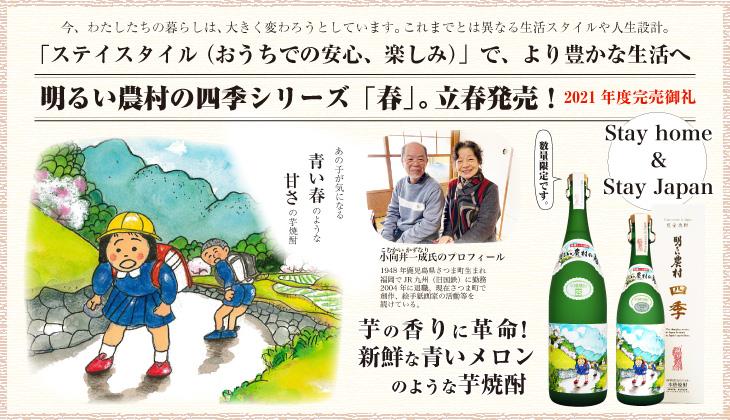 明るい農村の四季(春) 720ml(箱無)