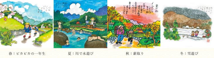 明るい農村の四季のイラスト一覧