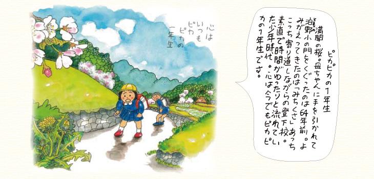 小向井氏による明るい農村の四季(春) のイメージ