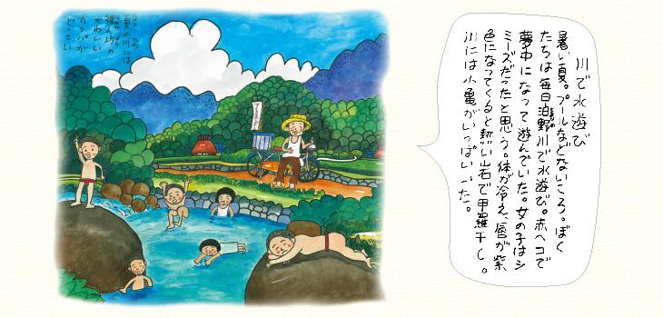 小向井氏による明るい農村の四季(夏) のイメージ
