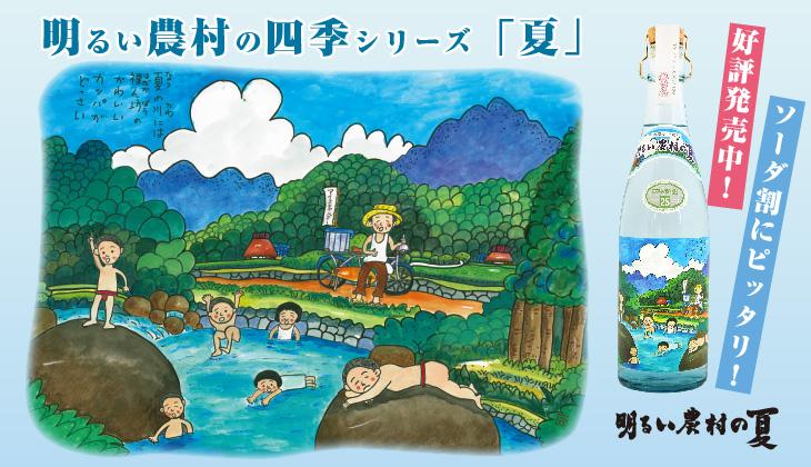『明るい農村の四季・夏』好評発売中!