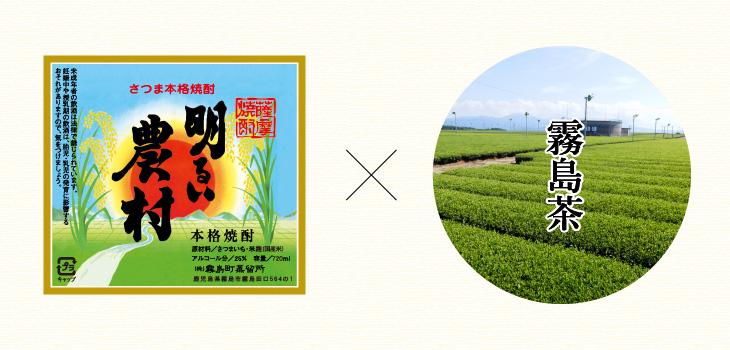 明るい農村×霧島茶