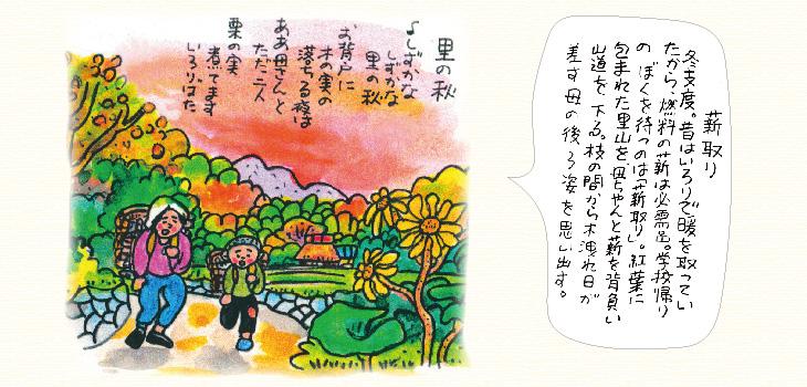 小向井氏による明るい農村の四季(秋) のイメージ