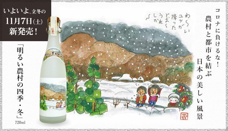 明るい農村の四季(冬)