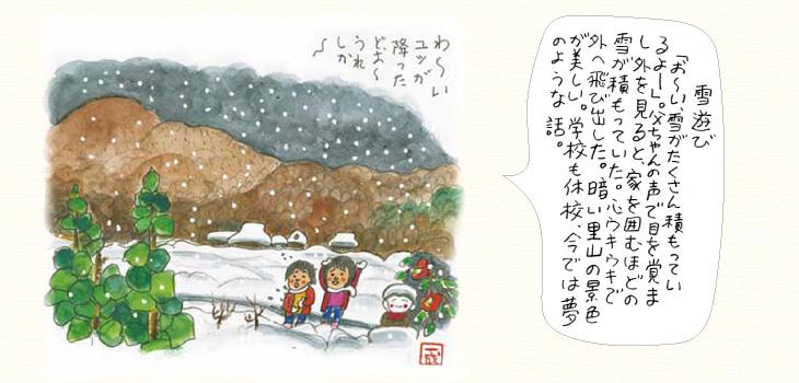 小向井氏による明るい農村の四季(冬) のイメージ