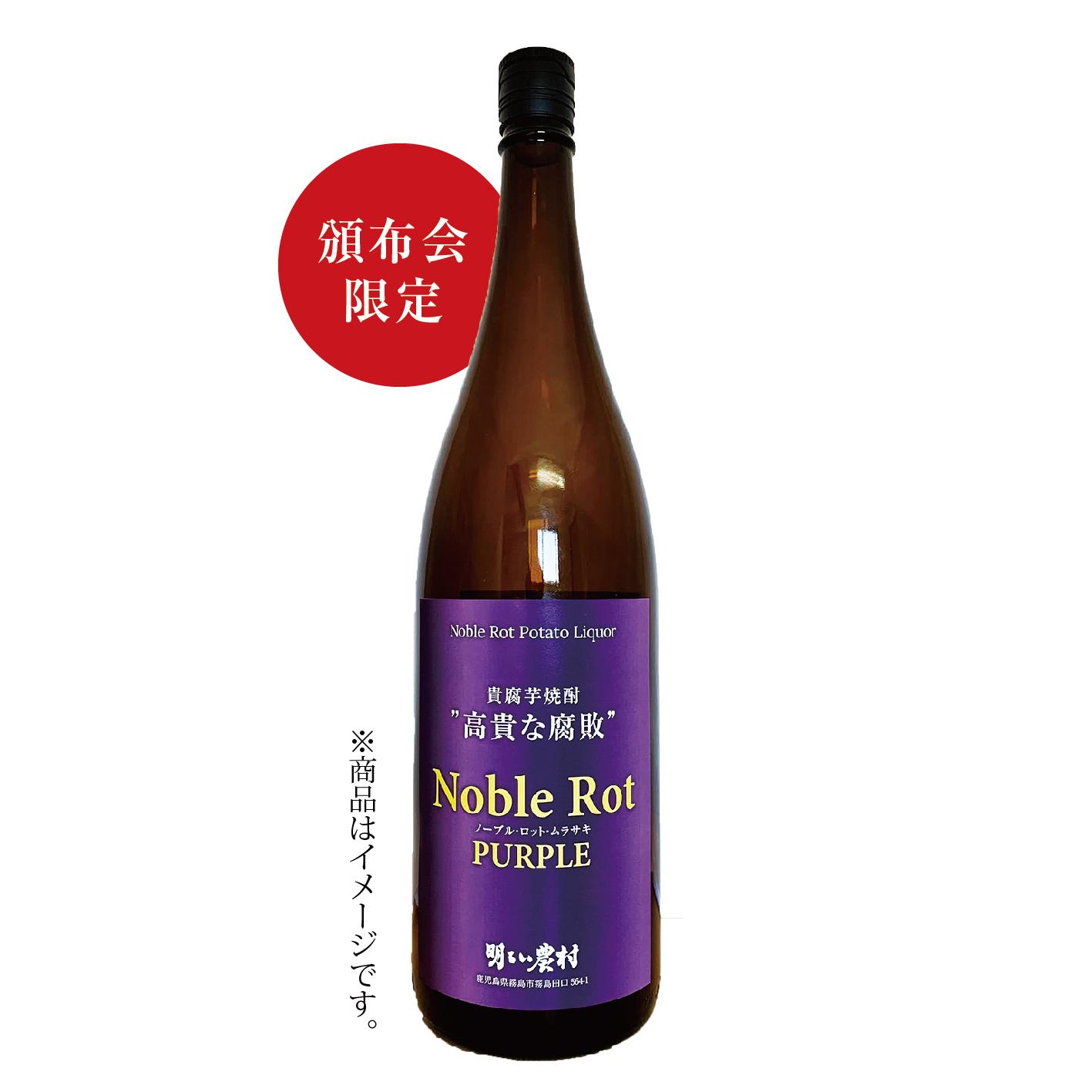 頒布会 貴腐芋(紫)