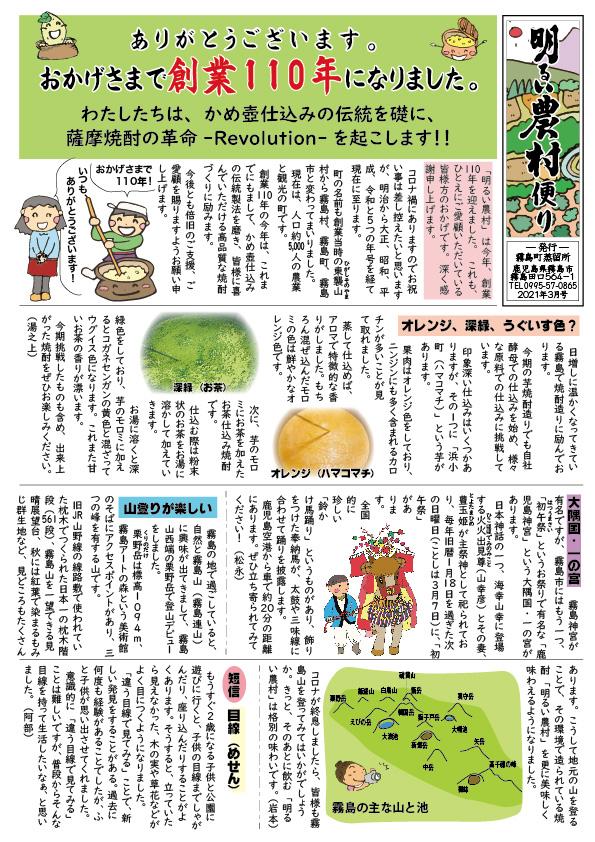 頒布会 農村ニュース2021春