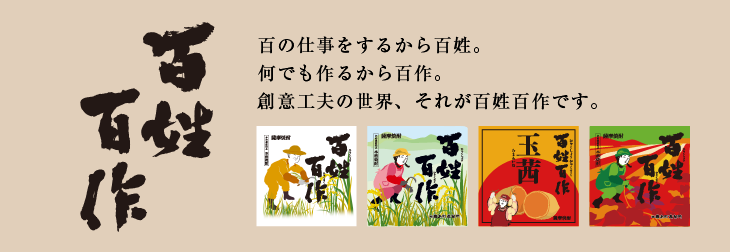 芋焼酎「百姓百作」シリーズ