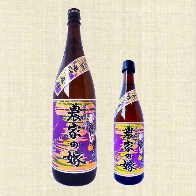 紫芋焼き芋焼酎「農家の嫁」