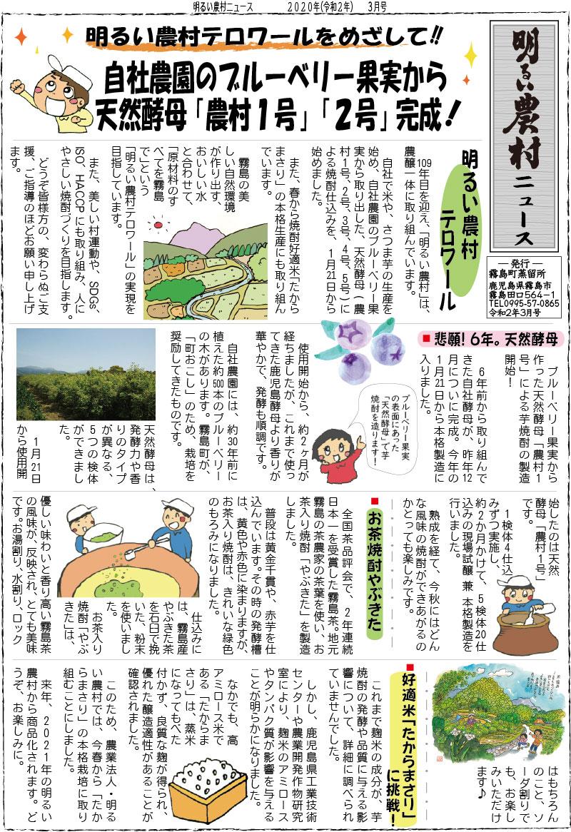 明るい農村ニュース 頒布会2020春