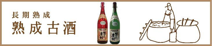 長期熟成 熟成古酒