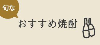 旬なおすすめ焼酎
