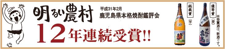 鹿児島県本格焼酎鑑評会で、明るい農村が12年連続入賞!