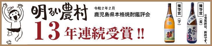 『明るい農村』が鹿児島県本格焼酎鑑評会で13年連続入賞しました!!
