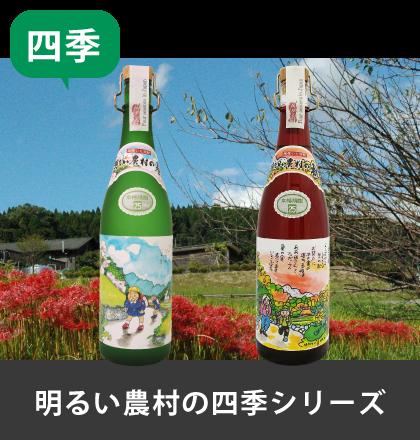明るい農村の四季(秋)新発売