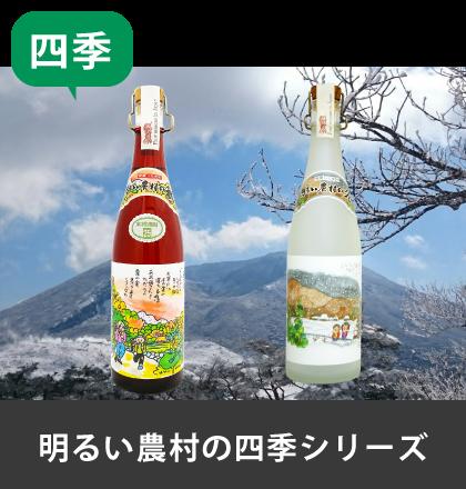 明るい農村の四季(冬)新発売