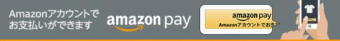 お支払方法Amazon Pay