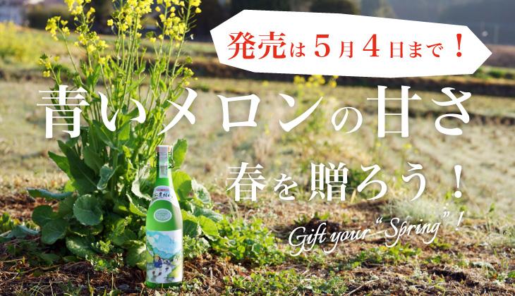 明るい農村の「春」を贈ろう!