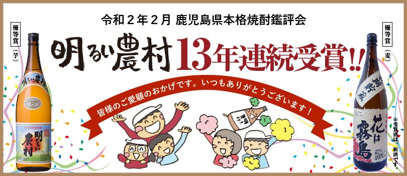 明るい農村 鹿児島県本格焼酎鑑評会2020